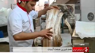 Iran Bojnord county, Sweet candy products محصولات آبنبات شهرستان بجنورد ايران