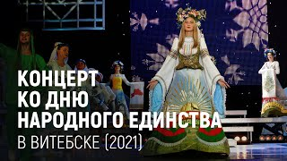Концерт ко Дню народного единства в Витебске (2021)