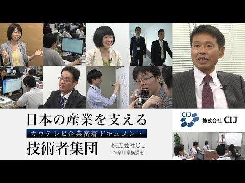 ドキュメント「日本の産業を支える技術者集団」(株式会社CIJ)