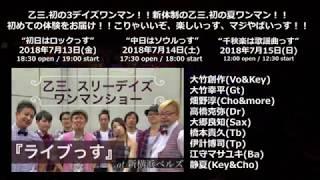 乙三. - 銀座ムード