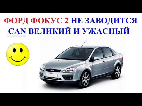ФОРД ФОКУС 2 НЕ ЗАВОДИТСЯ. CAN ВЕЛИКИЙ И УЖАСНЫЙ!