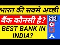 which bank is best for saving account  top 5 banks in india  kotak,sbi,axis bank savings account