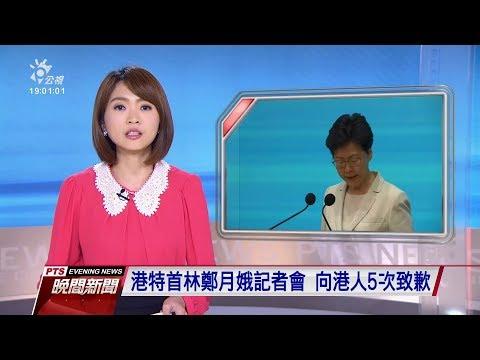 20190618 公視晚間新聞