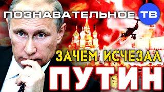 Зачем исчезал Путин? (Познавательное ТВ, Артём Войтенков)