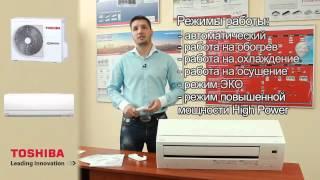 Кондиционер Toshiba Обзор(Купить кондиционеры Toshiba в Молдове можно здесь : http://smadshop.md/klimaticheskaya-tehnika/kondicionery-kupit-cena-magazin/?mfc=44., 2015-06-12T13:34:36.000Z)