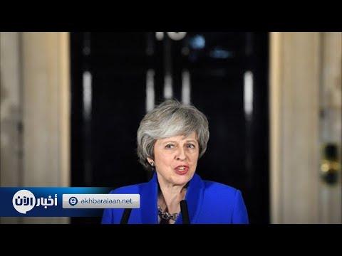 ماي تلجأ إلى قادة الاتحاد الأوروبي  - نشر قبل 3 ساعة
