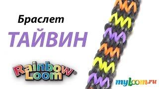 Браслет ТАЙВИН из резинок Rainbow Loom Bands. Урок 277 | Bracelet Rainbow Loom