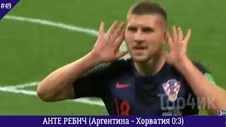 Все голы Чемпионат мира 2018