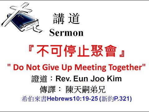 "『不可停止聚會』  "" Do Not Give Up Meeting Together"""