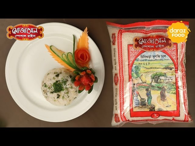 Daraz Food | Episode 3: Mozammel Special Rice | Caribbean Rice