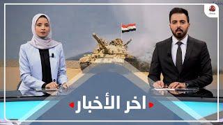 اخر الاخبار | 27 - 02 - 2021 | تقديم هشام الزيادي و صفاء عبدالعزيز | يمن شباب