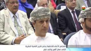 تدشين تقرير التنمية البشرية الثاني عمان2012