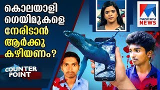 Who should be able to face killer games?   Counter Point   Manorama News