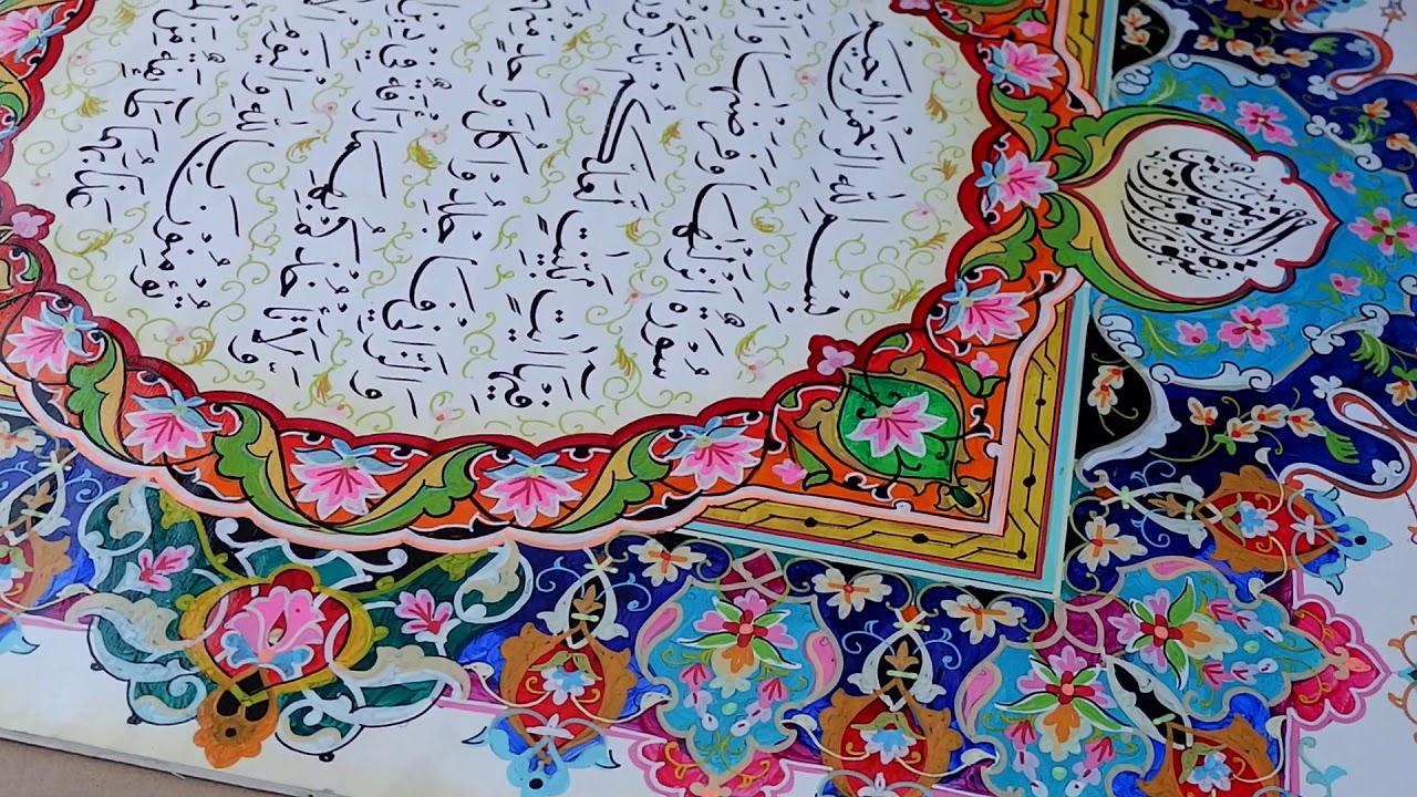 Proses Restorasi Karya Kaligrafi Mushaf Hasil Mtq Nasional Koleksi Museum Bayt Qur An Tmii Youtube