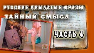 Секреты происхождения русских поговорок. Часть 4