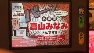 回転寿司チェーン「はま寿司」の注文タッチパネルの音声、有名声優バー...