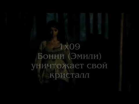 Дневники Вампира 1х09 Бонни уничтожает кристалл Эмили