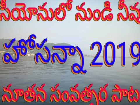 సీయోనులో నుండి నీవు / హోసన్నా 2019 నూతన గీతం/ Hosanna 2019 New Song