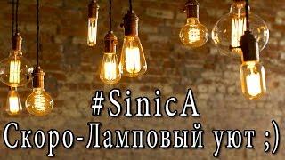 SinicA | Пришла часть ламп Edison для декораций на YouTube ;)