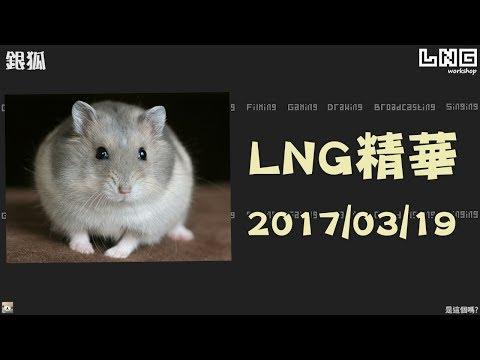 LNG精華 ㄆㄧㄚ嘴比髒不能輸 2017/03/19