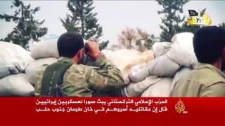 الحزب الإسلامي التركستاني يبث صورا لأسرى إيرانيين
