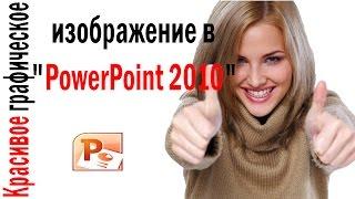 Урок 1. Как сделать красивые графики в Power Point для презентаций