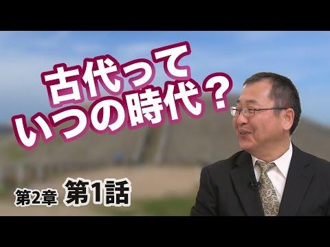 #11 (日本の歴史 2-1) 古代っていつの時代? 〜日本の古代は飛鳥時代から!?〜