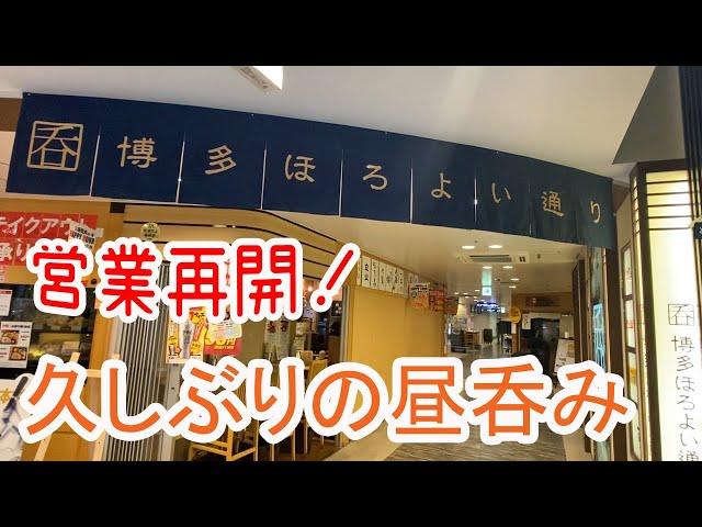 【Hakata 🇯🇵 博多駅グルメ】【昼呑み】博多駅のほろよい通りで久しぶりの昼飲みをしてきました♪【福岡ランチ】【2店】