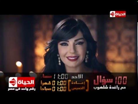 100 سؤال - النجمة علا غانم مع الإعلامية راغدة شلهوب وعشقها لـ مبارك وهل تعرضت للخيانة والتحرش؟