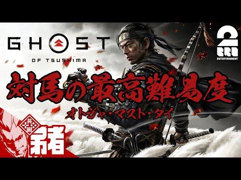 #1【最高難易度】弟者の「ゴースト・オブ・ツシマ(Ghost of Tsushima)」【2BRO.】