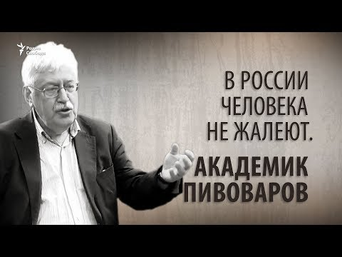 В России человека не жалеют. Академик Пивоваров. Анонс