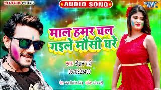 आगया Roshan Rahi का हिट होली गीत 2020 | Maal Hamar Chal Gaile Mousi Ghare | Bhojpuri Holi Geet