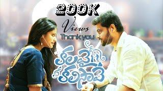 Kalavai Kalisaave    2019 Telugu Short Film   Touch Screenz Productions