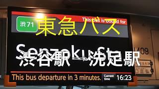 東急バス前面展望 渋71系統 渋谷駅⇨洗足駅
