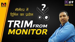 Premiere Pro l Training Tutorial in Hindi I Trim in Mode |  69 Video Editing Mastery Course