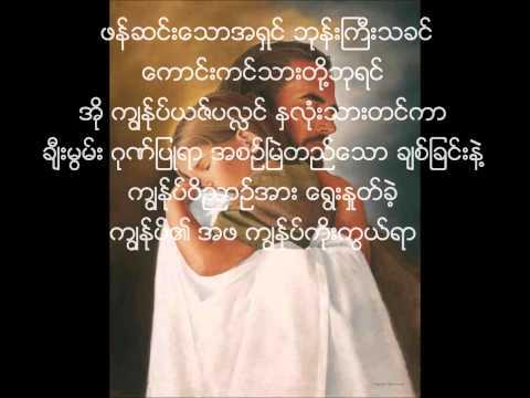 Myanmar Gospel Song : My God w/ lyrics