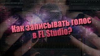 Как записывать голос в FL Studio