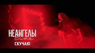 НЕАНГЕЛЫ — СКУЧАЮ [Live in Kiev]
