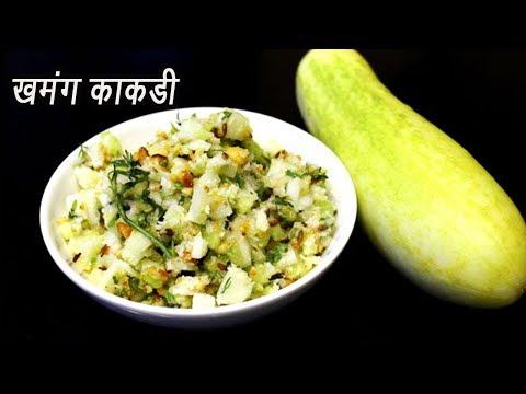 थंडगार खमंग काकडी   Khamang Kakdi Recipe   Cucumber Salad Recipe   MadhurasRecipe   Ep - 358