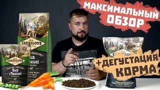 Сухой корм CARNILOVE для собак | ОБЗОР КОРМА