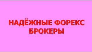 ФОРЕКС БРОКЕРЫ   РЕЙТИНГ ЛУЧШИХ FOREX БРОКЕРОВ