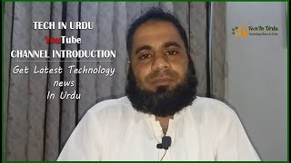 Tech In Urdu Channel Introduction | Get Latest Technology News in Urdu