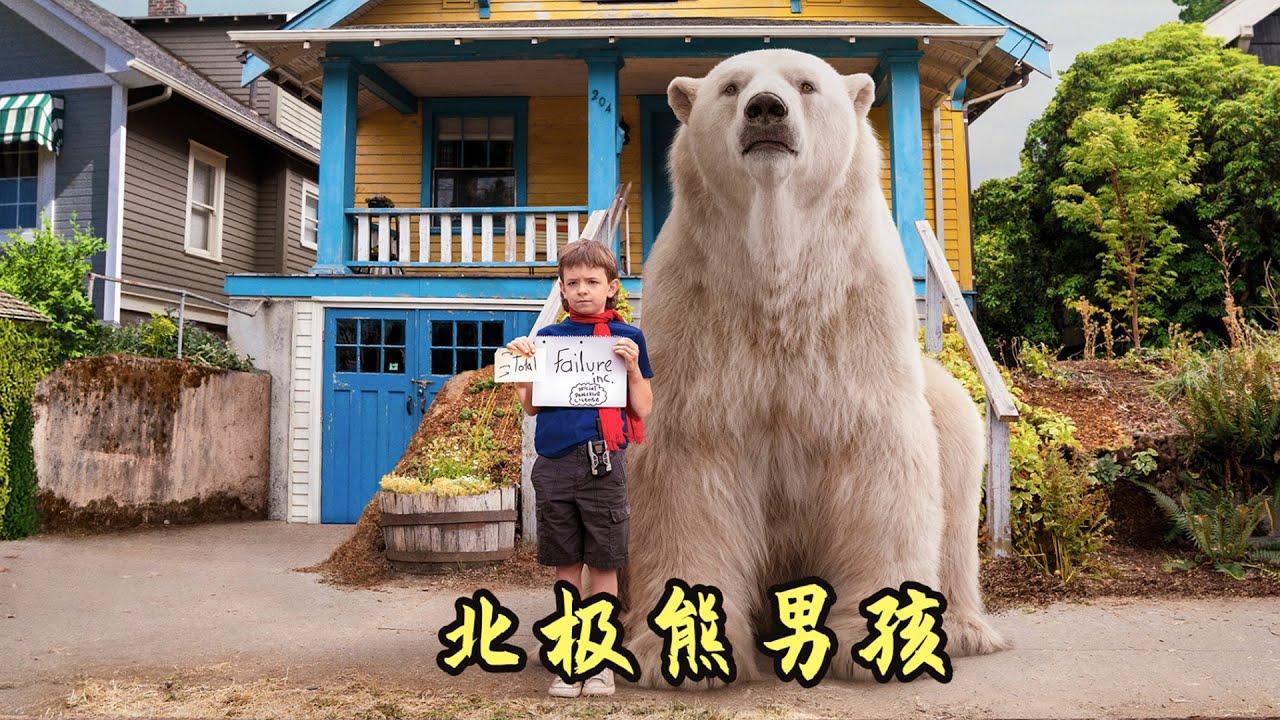 小男孩养了一只北极熊,时时刻刻守护在他身边,温情奇幻电影