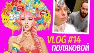 Влоги Поляковой. Оля продолжает раскрывать секреты красоты. Уход за волосами. Vlog 14.