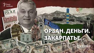 Орбан. Деньги. Закарпатье. Часть первая   СХЕМЫ   №302