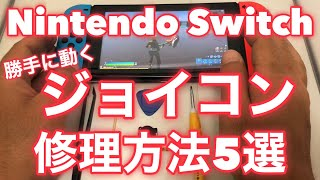 チャンネル登録はこちら   http://www.youtube.com/c/halsolach 今回は、Nintendo Switch (ニンテンドースイッチ)の ジョイコンが勝手に動く不具合を 修理する方法5選 ...