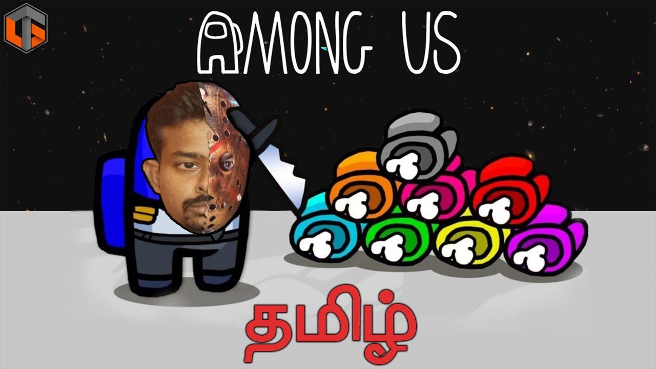 அமாங் அஸ் Among Us with Viewers Live Tamil Gaming