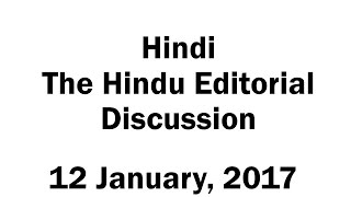 12 January, 2017 The Hindu Editorial Discussion