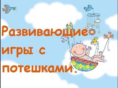 Развивающие игры с младенцем. Потешки. Дневник мамы - психолога