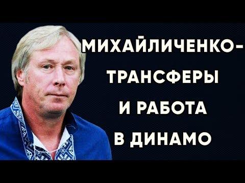 Трансферы Динамо Киев и работа Алексея Михайличенко / Новости футбола Украина